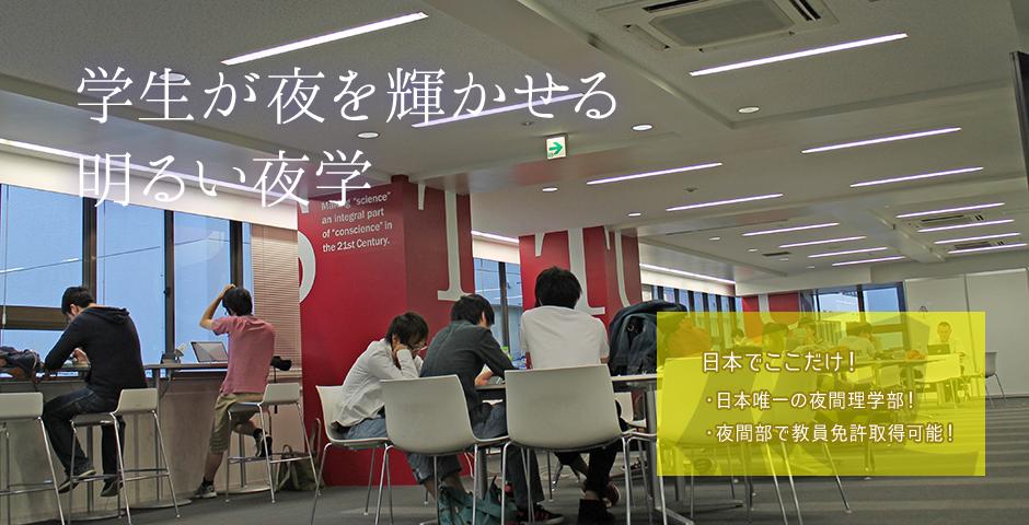 東京理科大学理学部第二部は日本...
